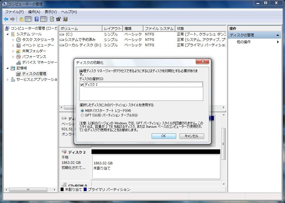 130109hdd-7_MBR.jpg