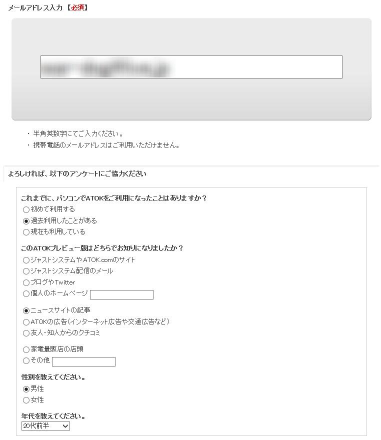 ATOK2013-03-mail.jpg