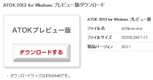 ATOK2013-04-dl.jpg
