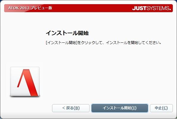 ATOK2013-07-install2.jpg