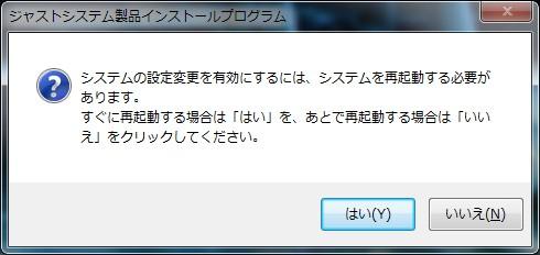 ATOK2013-08-reboot.jpg