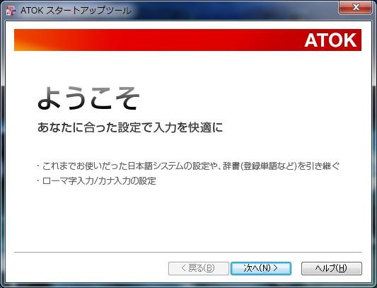 ATOK2013-09-config.jpg