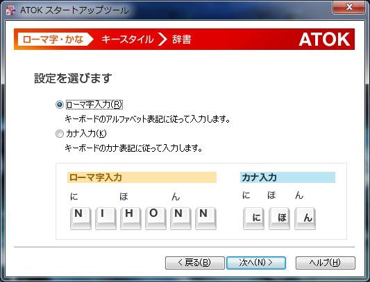 ATOK2013-09-config2.jpg