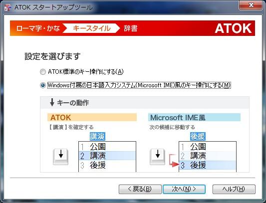 ATOK2013-09-config3.jpg