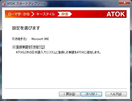 ATOK2013-09-config4.jpg