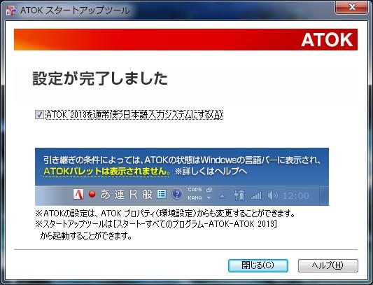 ATOK2013-09-config6.jpg