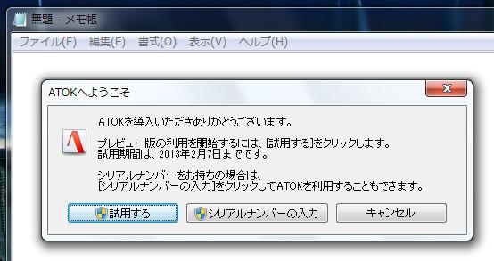 ATOK2013-10-siyou.jpg