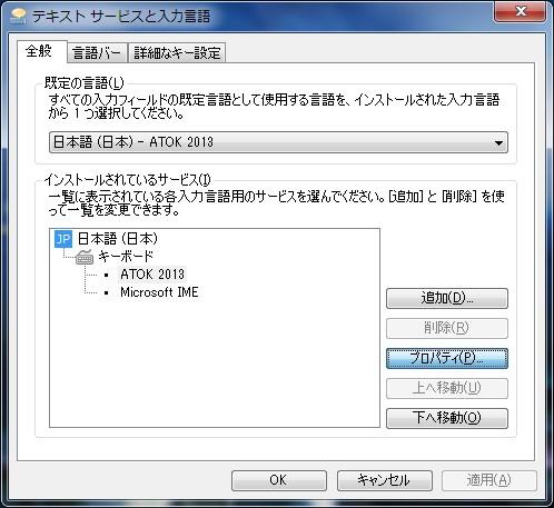 ATOK2013-11-config.jpg