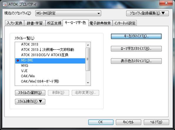 ATOK2013-11-config2.jpg