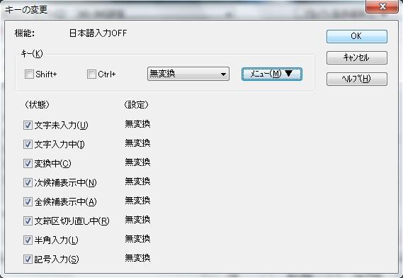 ATOK2013-11-config3.jpg