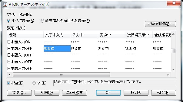 ATOK2013-11-config4.jpg