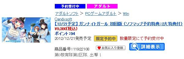 アキバ Sofmap.com