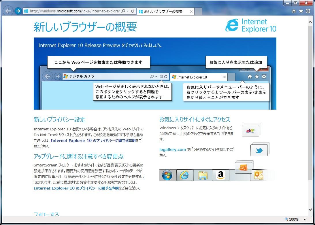 IE10-prev05-run.jpg