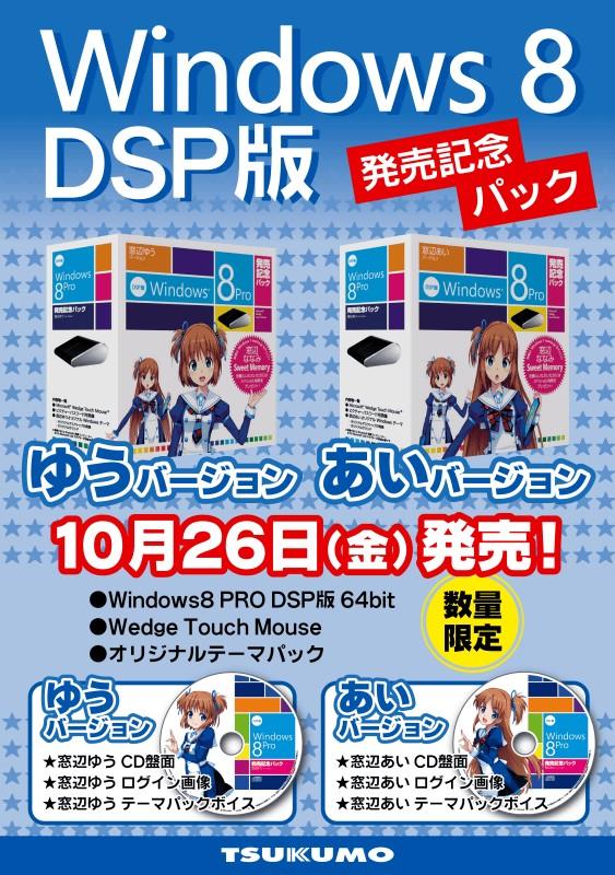 Windows8DSP-kinen.jpg