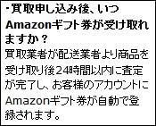 amazon-game-kaitori5.jpg