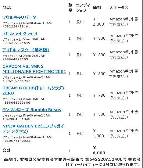 amazon-game-kaitori6.jpg