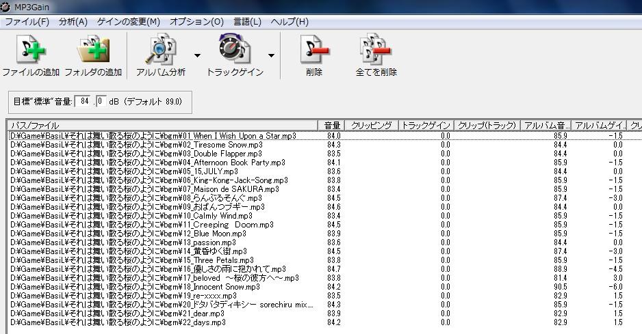 gain10-84_trackgain.jpg