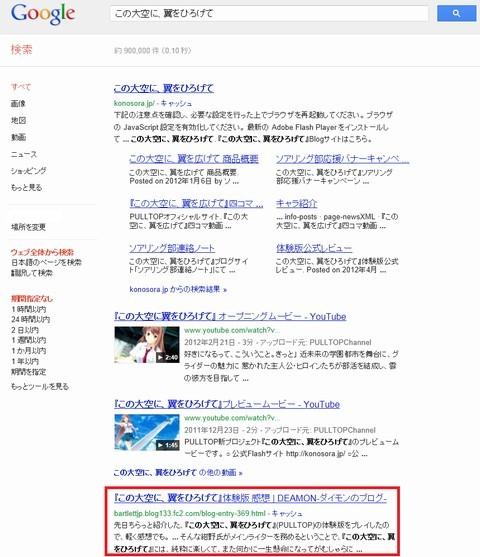 google-korogete-deamon.jpg