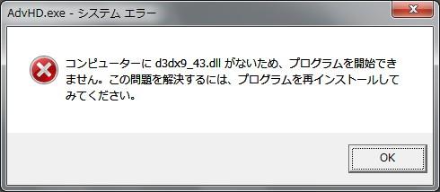 korogete-error.jpg