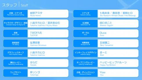 korogeteFD-staff.jpg