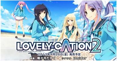 lovelycation2-top130109m.jpg
