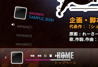 sinclient_music.jpg