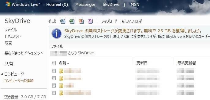 skydrive01-3.jpg