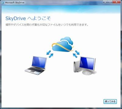 skydrive08-2.jpg