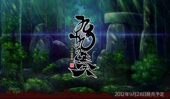 tsukumo-top-120908m.jpg