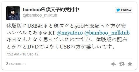 umekomi130209-a.jpg
