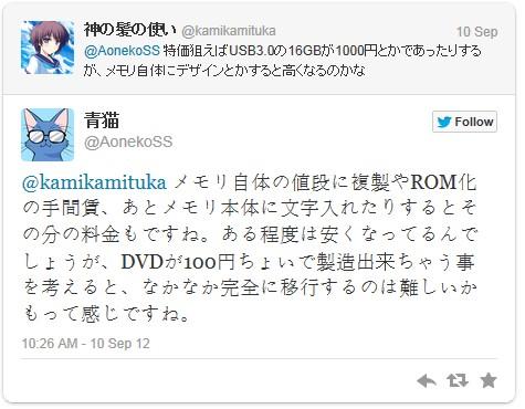umekomi130209-c.jpg