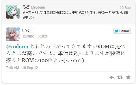 umekomi130209-d.jpg