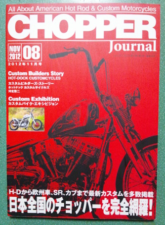 chopperj8