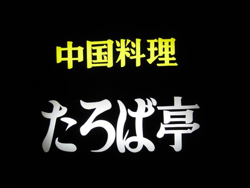 2012たろば亭014
