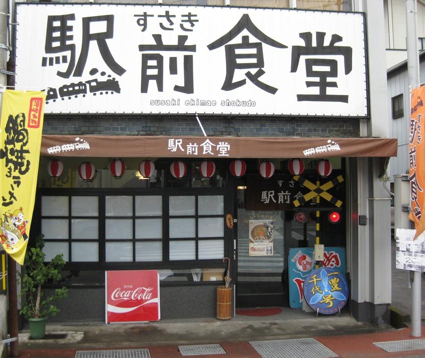 H25114駅前食堂008