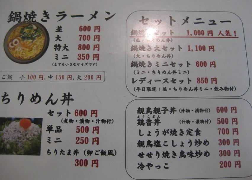 H25114駅前食堂015