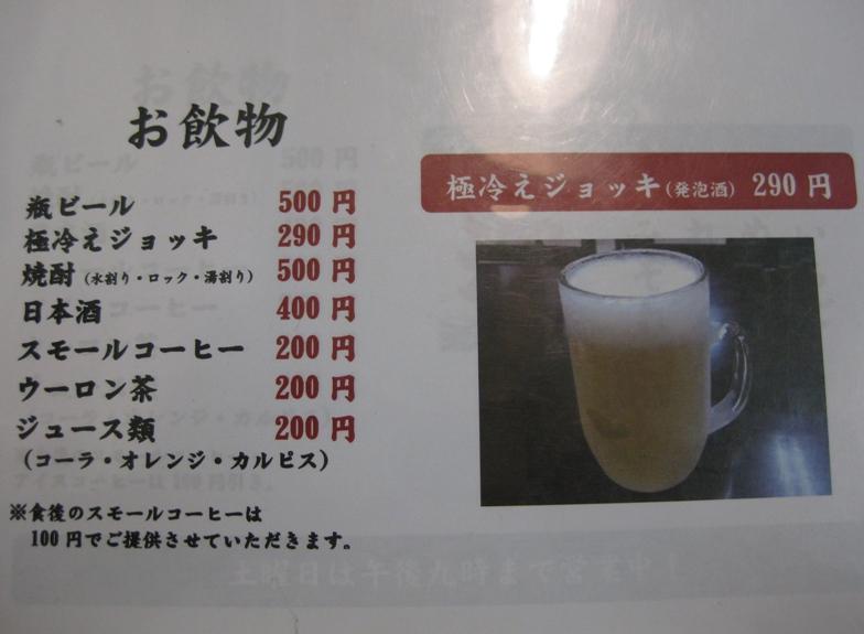 H25114駅前食堂016