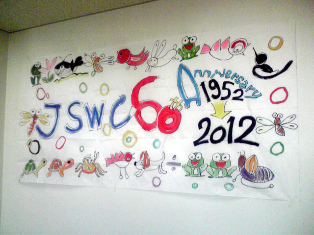 JSWC 60周年記念の旗