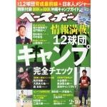 週刊ベースボール7