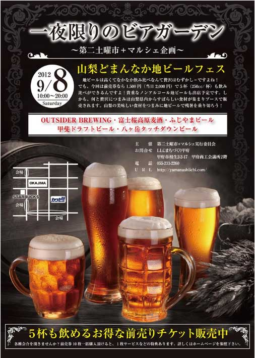 山梨どまんなか地ビールフェス