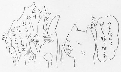 きこちゃんとデート5