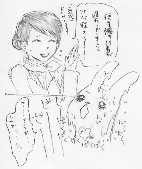 きこちゃんとデート12