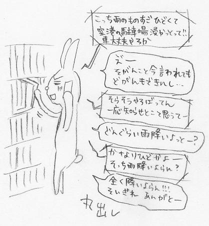 きこちゃんとデート9