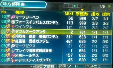 撃墜_UX