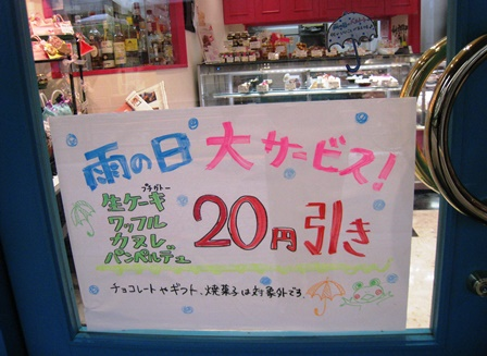 20140204amenohi2.jpg