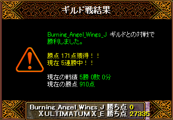 0623_Burning_Angel_Wings_J5.png