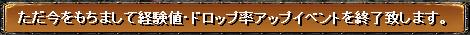 0115_3倍終了