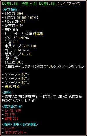 0120_ブレイブ素材1