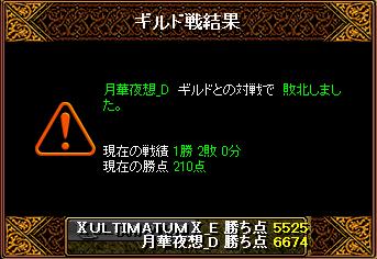 0212_月華夜想_D5