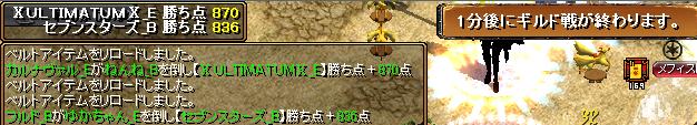 0224_セブンスターズ_B8